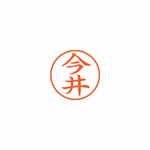 (まとめ) ネーム印 シヤチハタ ネーム9 XL-9 0283 イマイ 4974052086335 1本【10×セット】