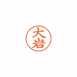 (まとめ) ネーム印 シヤチハタ ネーム9 XL-9 0458 オオイワ 4974052109546 1本【10×セット】