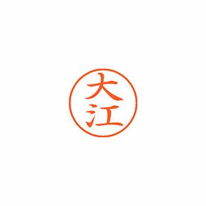 (まとめ) ネーム印 シヤチハタ ネーム9 XL-9 0461 オオエ 4974052086649 1本【10×セット】