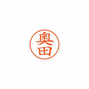 (まとめ) ネーム印 シヤチハタ ネーム9 XL-9 0623 オクダ 4974052087523 1本【10×セット】
