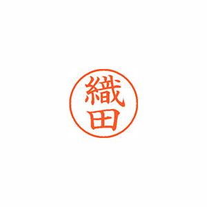 (まとめ) ネーム印 シヤチハタ ネーム9 XL-9 0634 オダ 4974052087561 1本【10×セット】