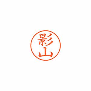 (まとめ) ネーム印 シヤチハタ ネーム9 XL-9 0845 カゲヤマ 4974052120558 1本【10×セット】