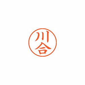 (まとめ) ネーム印 シヤチハタ ネーム9 XL-9 0804 カワイ 4974052088353 1本【10×セット】