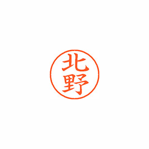 (まとめ) ネーム印 シヤチハタ ネーム9 XL-9 0906 キタノ 4974052088605 1本【10×セット】