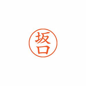 (まとめ) ネーム印 シヤチハタ ネーム9 XL-9 1161 サカグチ 4974052089497 1本【10×セット】