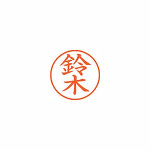 (まとめ) ネーム印 シヤチハタ ネーム9 XL-9 1329 スズキ 4974052090356 1本【10×セット】