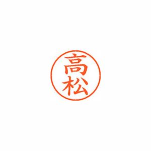(まとめ) ネーム印 シヤチハタ ネーム9 XL-9 1379 タカマツ 4974052090547 1本【10×セット】