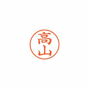 (まとめ) ネーム印 シヤチハタ ネーム9 XL-9 1385 タカヤマ 4974052090585 1本【10×セット】