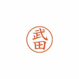 (まとめ) ネーム印 シヤチハタ ネーム9 XL-9 1408 タケダ 4974052090691 1本【10×セット】