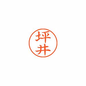 (まとめ) ネーム印 シヤチハタ ネーム9 XL-9 1470 ツボイ 4974052091391 1本【10×セット】