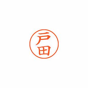 (まとめ) ネーム印 シヤチハタ ネーム9 XL-9 1506 トダ 4974052091537 1本【10×セット】