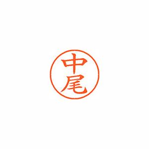 (まとめ) ネーム印 シヤチハタ ネーム9 XL-9 1522 ナカオ 4974052091582 1本【10×セット】