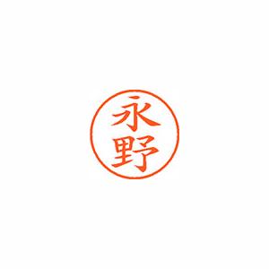 (まとめ) ネーム印 シヤチハタ ネーム9 XL-9 1542 ナガノ 4974052091735 1本【10×セット】