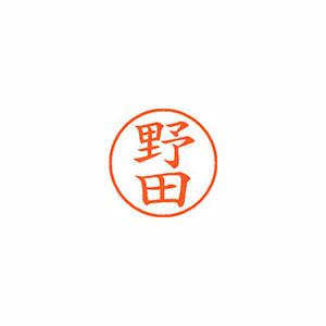 (まとめ) ネーム印 シヤチハタ ネーム9 XL-9 1614 ノダ 4974052092534 1本【10×セット】