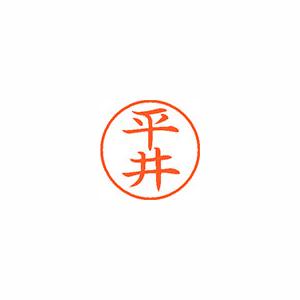 (まとめ) ネーム印 シヤチハタ ネーム9 XL-9 1689 ヒライ 4974052092763 1本【10×セット】