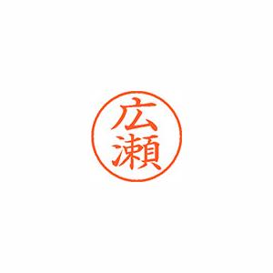 (まとめ) ネーム印 シヤチハタ ネーム9 XL-9 1706 ヒロセ 4974052093357 1本【10×セット】
