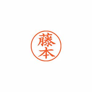 (まとめ) ネーム印 シヤチハタ ネーム9 XL-9 1754 フジモト 4974052093548 1本【10×セット】