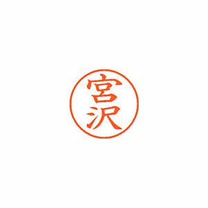 (まとめ) ネーム印 シヤチハタ ネーム9 XL-9 1877 ミヤザワ 4974052094675 1本【10×セット】