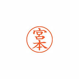 (まとめ) ネーム印 シヤチハタ ネーム9 XL-9 1885 ミヤモト 4974052094729 1本【10×セット】