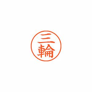 (まとめ) ネーム印 シヤチハタ ネーム9 XL-9 1859 ミワ 4974052094590 1本【10×セット】