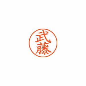 (まとめ) ネーム印 シヤチハタ ネーム9 XL-9 1897 ムトウ 4974052095320 1本【10×セット】