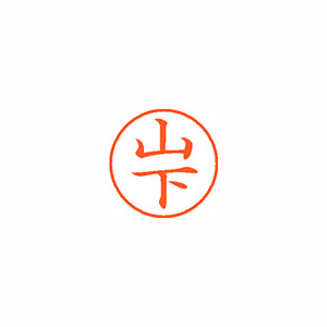 (まとめ) ネーム印 シヤチハタ ネーム9 XL-9 1951 ヤマシタ 4974052095566 1本【10×セット】
