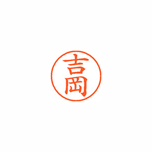 (まとめ) ネーム印 シヤチハタ ネーム9 XL-9 1971 ヨシオカ 4974052095665 1本【10×セット】
