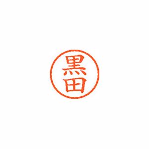 (まとめ) ネーム印 シヤチハタ ネーム6 XL-6 1004 クロダ 4974052422447 1本【10×セット】