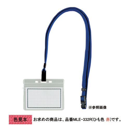 (まとめ) 名札 西敬 マイティループエコノミー名札 赤 MLE-332R 4976049083709 1枚【50×セット】