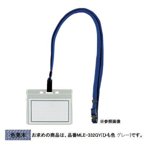 (まとめ) 名札 西敬 マイティループエコノミー名札 グレー MLE-332GR 4976049083754 1枚【50×セット】