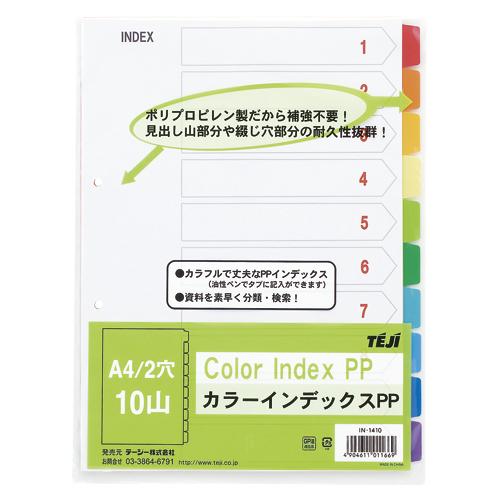 (まとめ) ファイル用インデックス テージー カラーインデックスPP IN-1410 4904611011669 ●規格:A4判タテ型●穴数:2穴●仕様:10色10山11枚1組 1冊【30×セット】