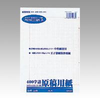 (まとめ) 原稿用紙 アピカ 原稿用紙 袋入りタイプ GEN32 4970090415342 ●規格:B4判 1冊【100×セット】