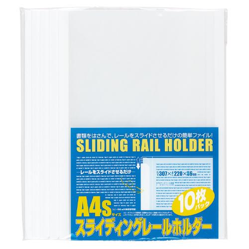 (まとめ) レール式ファイル ビュートンジャパン スライディングレールホルダー ホワイト PSR-A4S-W10 4996297450047 1個【20×セット】