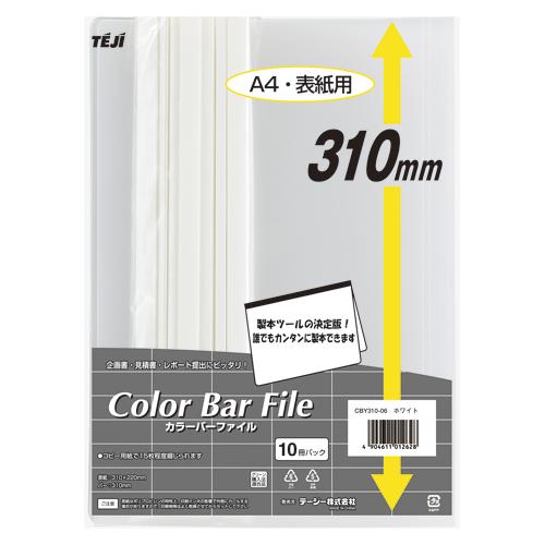 (まとめ) レール式ファイル テージー カラーバーファイル ホワイト CBY310-06 4904611012628 1個【20×セット】