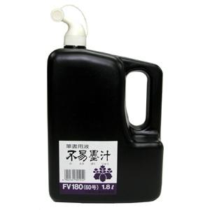 (まとめ) 墨汁 フエキ 墨汁 FV180 4902561301052 ●内容量:1.8l 1本【5×セット】