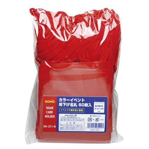 (まとめ) 名札 ソニック カラーイベント吊り下げ名札 赤 VN-371-R 4970116030917 1袋【5×セット】
