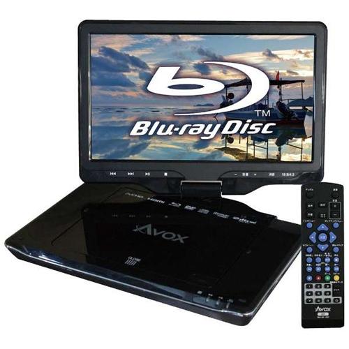 AVOX 10インチポータブルBDプレーヤー 地デジチューナー内蔵 APBD-1080HK