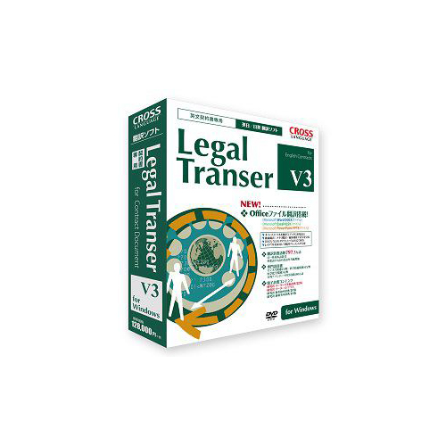 CROSS LANGUAGE Legal Transer V3 11441-01 LEGALTRANSERV3
