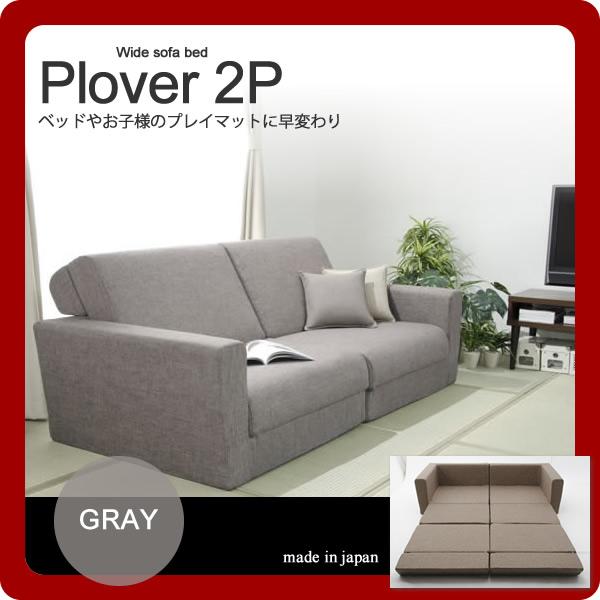 ワイドソファーベッド★Plover(プロバー)2P グレー(gray) 幅190cm ベッドやお子様のプレイマットに早変わり