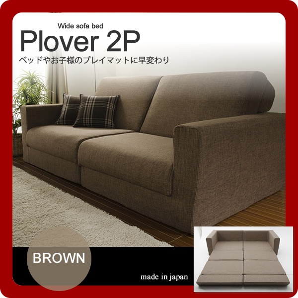 ワイドソファーベッド★Plover(プロバー)2P ブラウン(brown)幅190cm  ベッドやお子様のプレイマットに早変わり