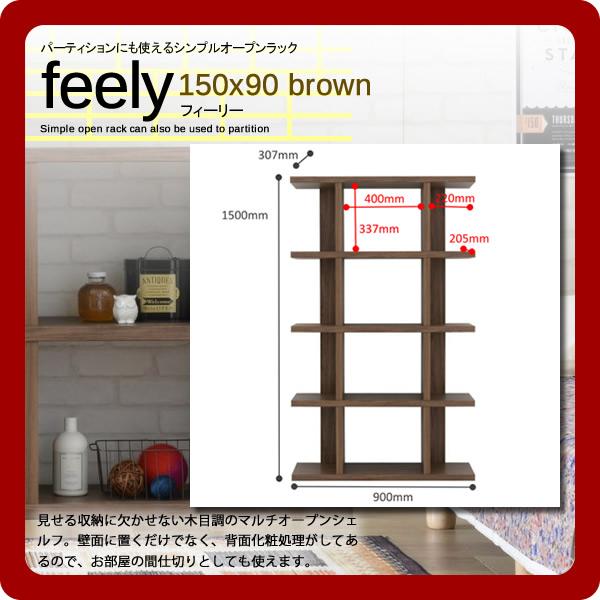 人気商品の パーティションにも使えるシンプルオープンラック ブラウン(brown)★feely(フィーリー):150x90 ブラウン(brown) 送料無料 送料無料, 見つかる家具ネット e-ネカグ:6f740fde --- hortafacil.dominiotemporario.com