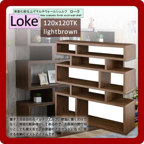 背面化粧仕上げマルチウォールシェルフ★Loke(ローク):120x120TKタイプ ライトブラウン(light brown) 送料無料