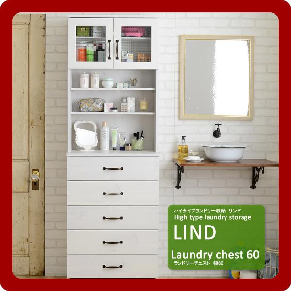 ハイタイプランドリー収納★LIND(リンド):ランドリーチェスト幅60 オープン棚+引出5段