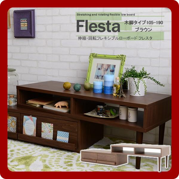 伸縮・回転フレキシブルローボード★fresta(フレスタ):木脚タイプ105-190 ブラウン