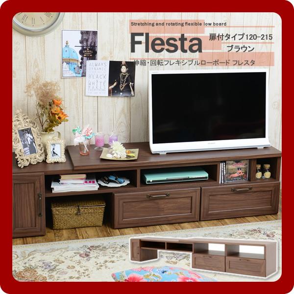 伸縮・回転フレキシブルローボード★fresta(フレスタ):扉付タイプ120-215 ブラウン