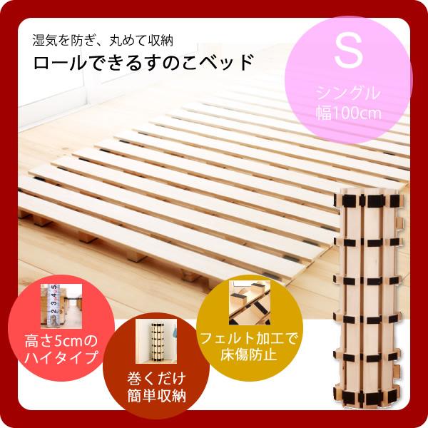 【送料無料】シングル100cm:ロールできるすのこベッド★高さ5cmで通気性も抜群 収納簡単