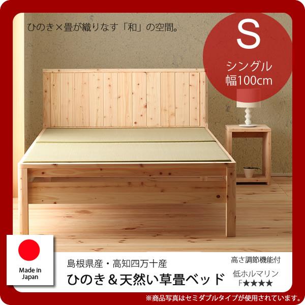 【送料無料】シングル:島根県産高知四万十産★ひのき&天然い草畳ベッド