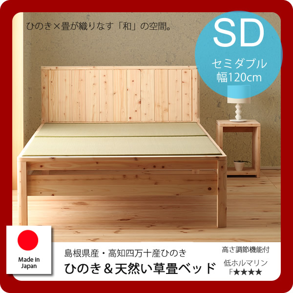 【送料無料】セミダブル:島根県産高知四万十産★ひのき&天然い草畳ベッド