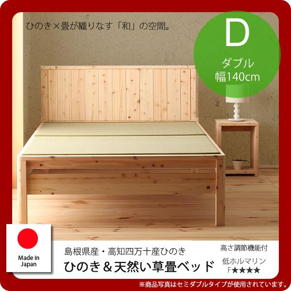 【送料無料】ダブル:島根県産高知四万十産★ひのき&天然い草畳ベッド