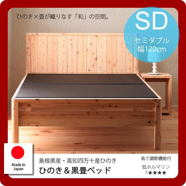 【送料無料】セミダブル:島根県産高知四万十産★ひのき&黒畳ベッド